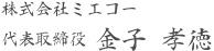 株式会社ミエコー 代表取締役 金子孝徳