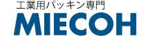 工業用パッキン専門MIECOHロゴ